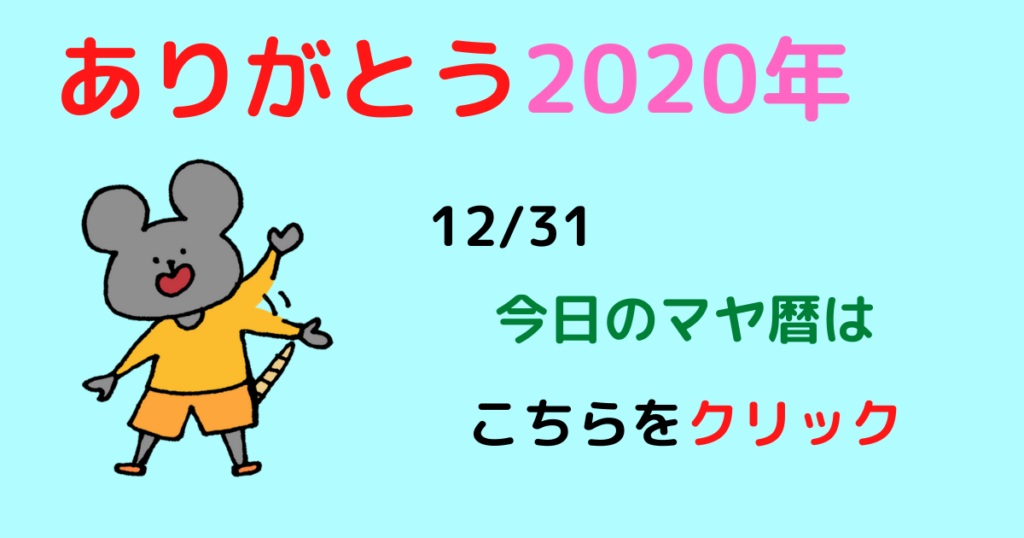 ありがとう2021年