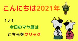 こんにちは2021年
