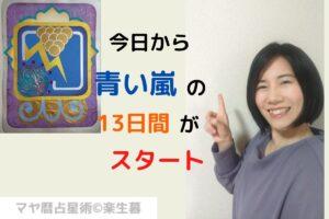 マヤ暦占星術青い嵐