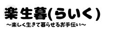 楽生暮(らいく)