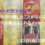 マヤ暦占星術カードセッション
