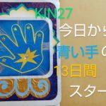 マヤ暦占星術青い手