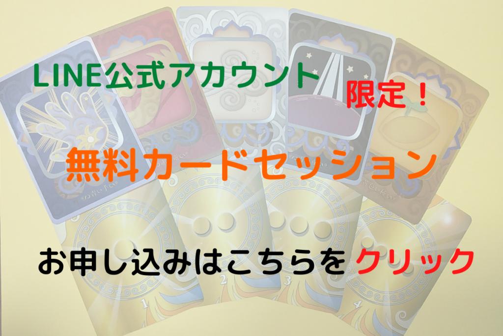 カードセッション